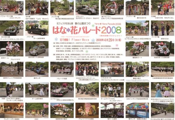 はな花パレード2008