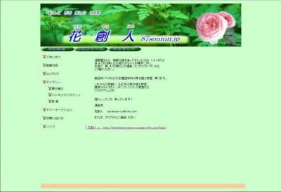 081114Myホームページ