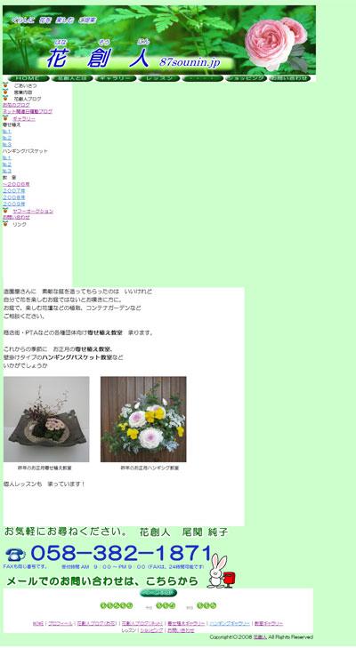 081222MYホームページ