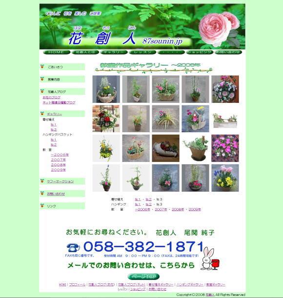081226MYホームページ