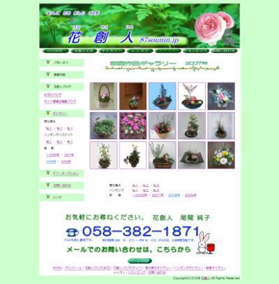 081227MYホームページ