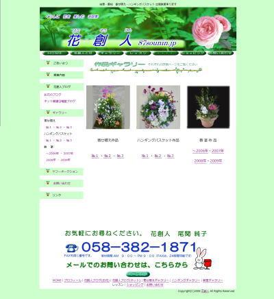 090103MYホームページ