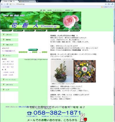 090108MYホームページ