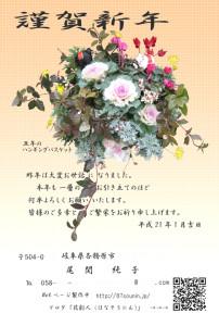 H21年の年賀状