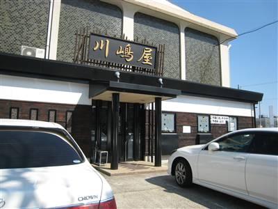 一宮市の高級焼き肉店「川嶋屋」様