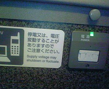 新幹線で電源