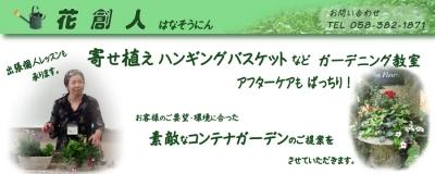 花創人HP夏バージョンバナー