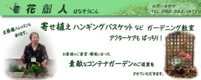 花創人HP秋バージョンバナー