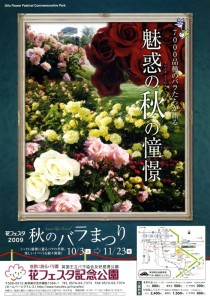 花フェスタ記念公園 花フェスタ2009 秋のバラ祭り