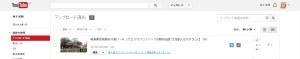 Youtube_著作権情報から「第三者のコンテンツとの一致について異議を申し立てました。」をクリック