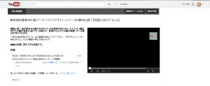 Youtube_確認
