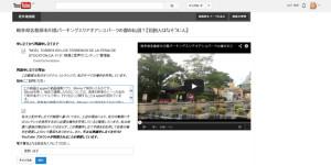 Youtube異議申し立ての理由の説明