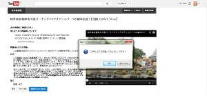 Youtube_異議申し立てをしてよろしいでしょうか