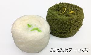 ふわふわアート水苔