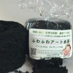 ふわふわアート水苔【ギャザリング水苔】ブラック
