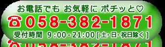 花創人に電話をかける058-382-1871