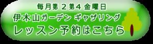 伊木山ガーデンギャザリングレッスンを予約する