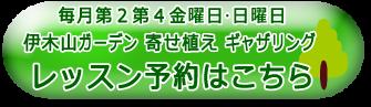 伊木山ガーデンの寄せ植え・ギャザリングのレッスンを予約する。毎月第2第4金曜日と第2第4日曜日です